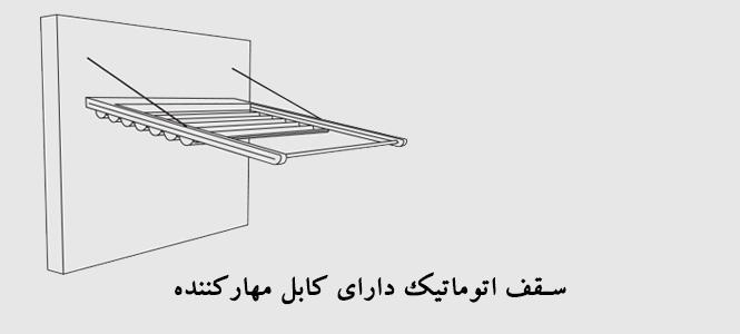 سقف برقی با کابل